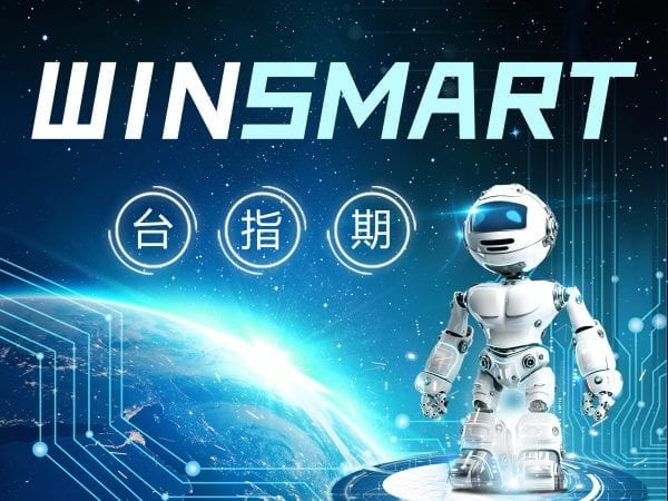 WINSMART聰明贏期貨軟體-台指期