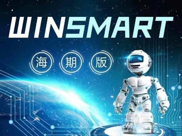 WINSMART聰明贏期貨軟體-海期版
