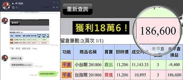 WINSMART聰明贏期貨軟體-獲利對帳單18萬6