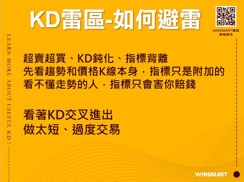 10分鐘學會超好用KD指標,應用在股票和期貨交易_如何避雷