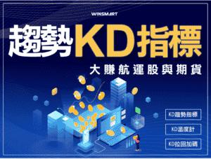 技術分析KD指標教學,交易強勢股大賺1波,用在台指期也犀利 _封面