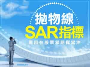 拋物線SAR指標