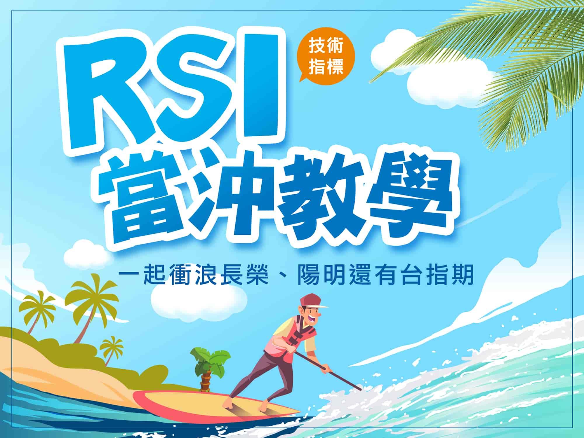 RSI指標